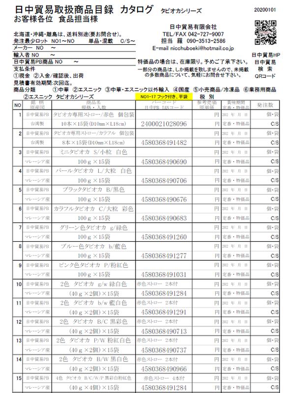 日中貿易取扱商品カタログ(サンプル)